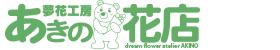 夢花工房あきの花店−オフィシャルブログ